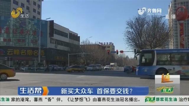 潍坊:新买大众车 首保要交钱?