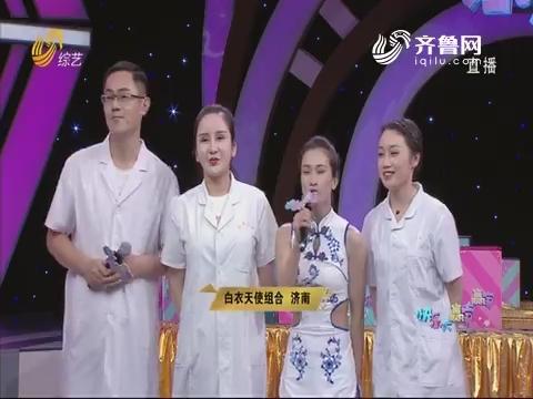 20190322《快乐大赢家》:白衣天使组合现场送惊喜