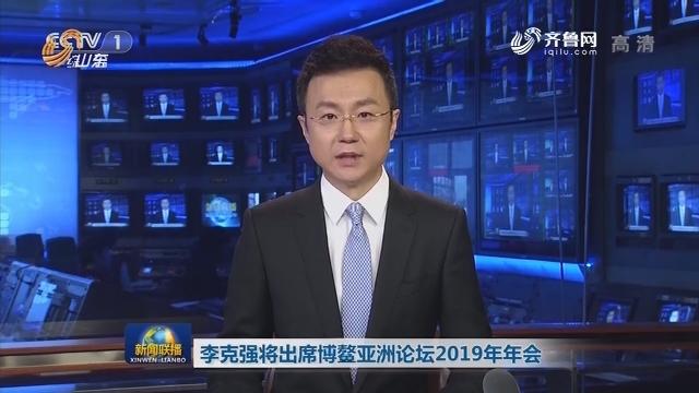 李克强将出席博鳌亚洲论坛2019年年会