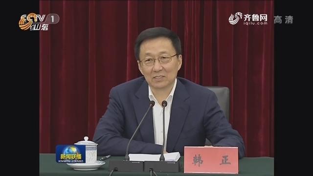 韩正在生态环境部调研并主持召开座谈会