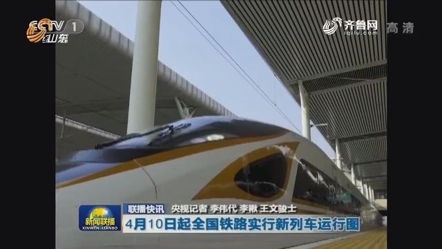 【联播快讯】4月10日起全国铁路实行新列车运行图