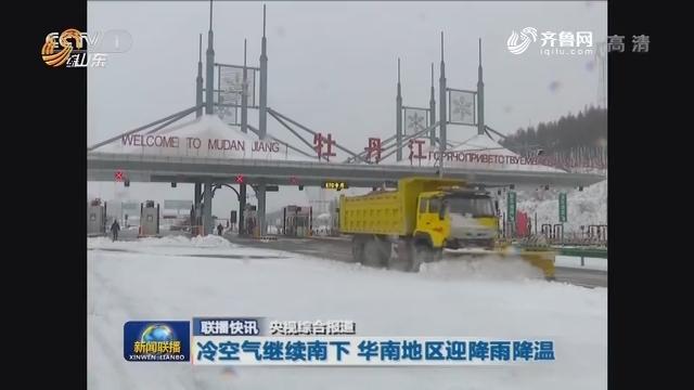 【联播快讯】冷空气继续南下 华南地区迎降雨降温