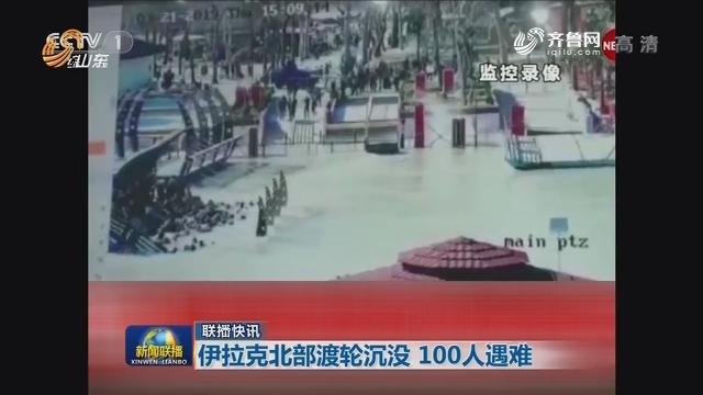 【联播快讯】伊拉克北部渡轮沉没 100人遇难