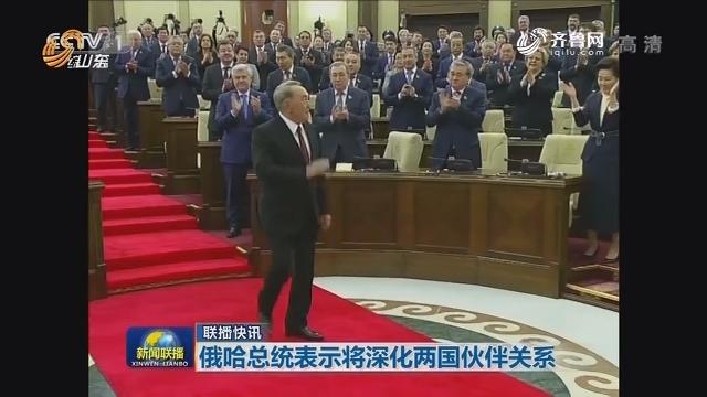 【联播快讯】俄哈总统表示将深化两国伙伴关系