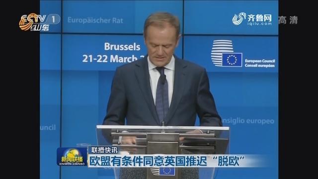 """【联播快讯】欧盟有条件同意英国推迟""""脱欧"""""""