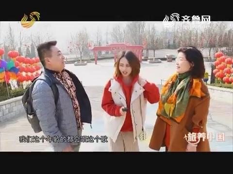20190322《旅养中国》:峡谷漂流记