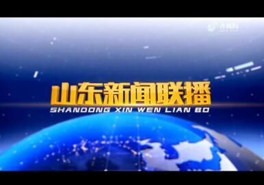 2019年03月23日山东新闻联播完整版