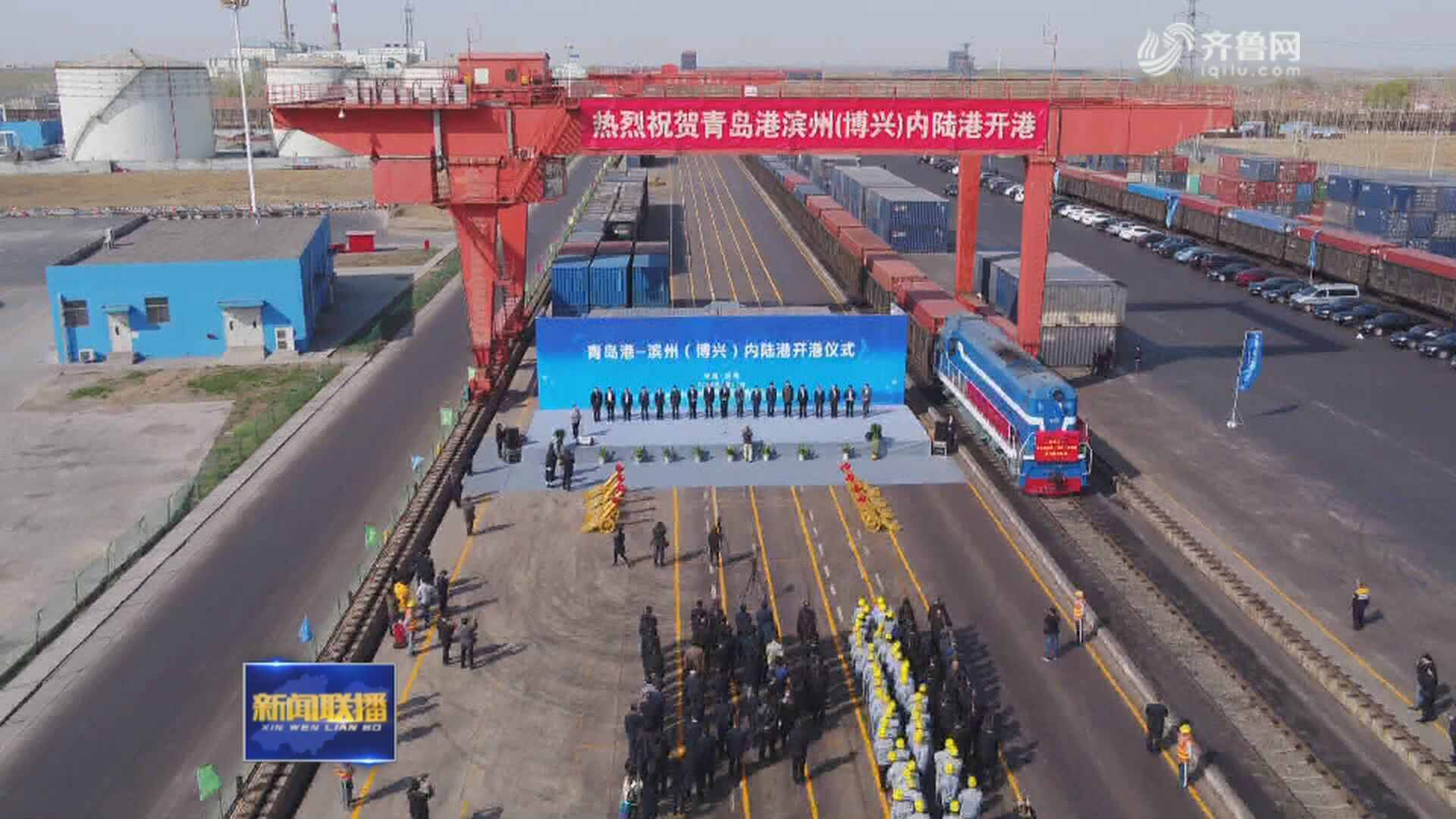 滨州(博兴)内陆港开港 首趟班列开行