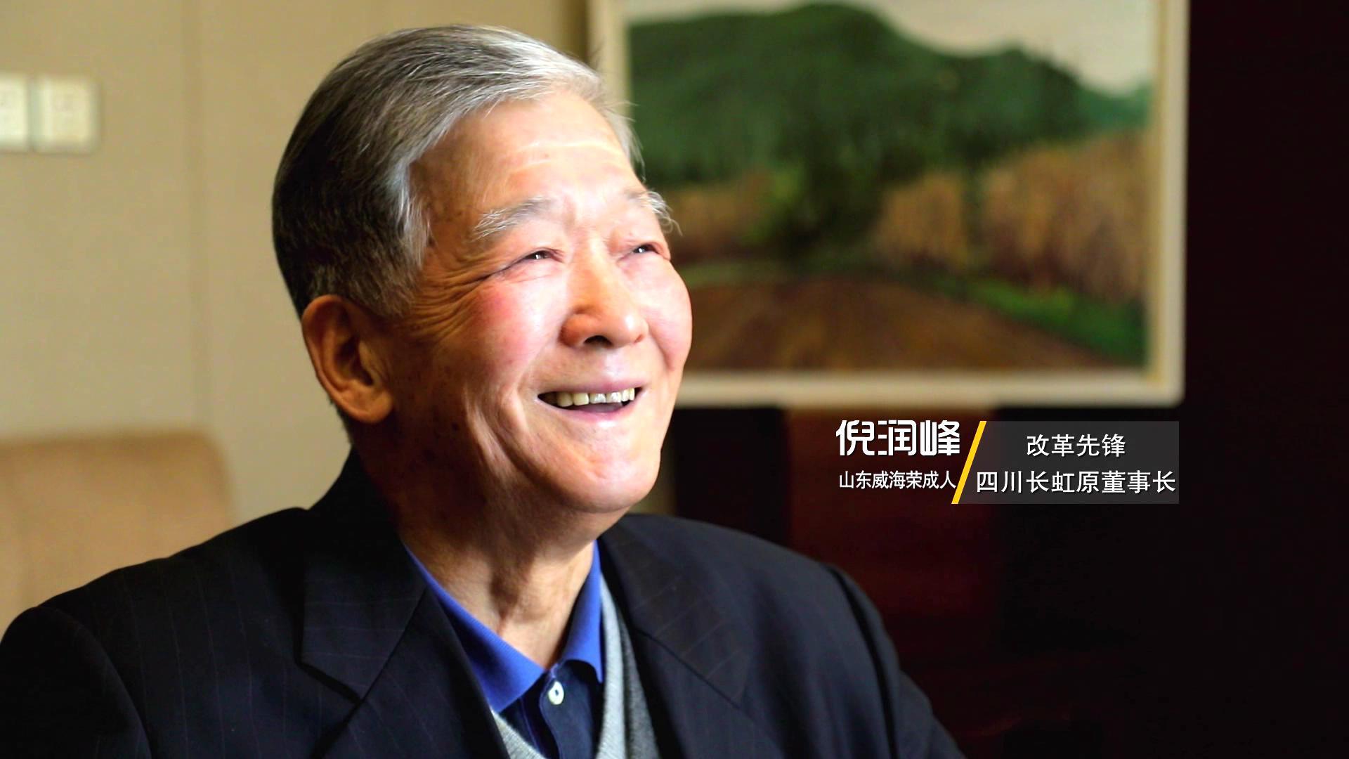 """倪润峰:企业""""军转民""""实践的创新者"""
