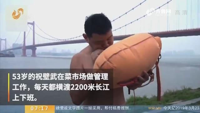 【闪电新闻排行榜】最酷通勤路!大叔每天游长江上班