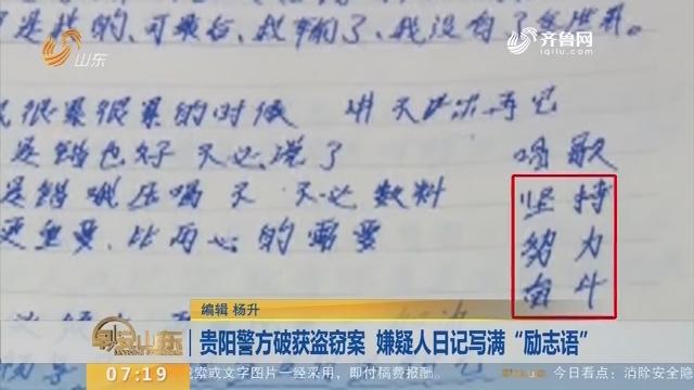 """【闪电新闻排行榜】贵阳警方破获盗窃案 嫌疑人日记写满""""励志语"""""""