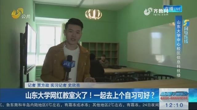 【闪电连线】山东大学网红教室火了!一起去上个自习可好?