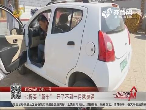 """【群众大头条】滨州:七折买""""新车"""" 开了不到一月就抛锚"""