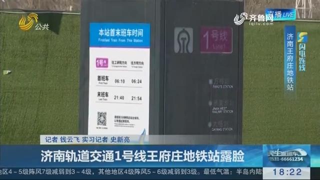 【闪电连线】济南轨道交通1号线王府庄地铁站露脸