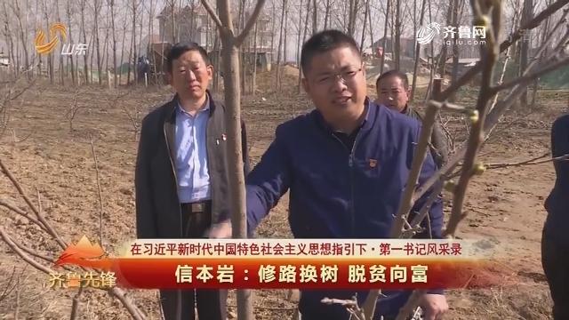20190323《齐鲁先锋》:在习近平新时代中国特色社会主义思想指引下·第一书记风采录 信本岩——修路换树 脱贫向富