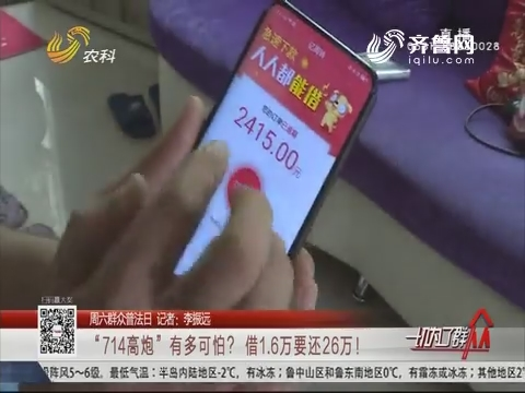 """【周六群众普法日】""""714高炮""""有多可怕?借1.6万要还26万!"""