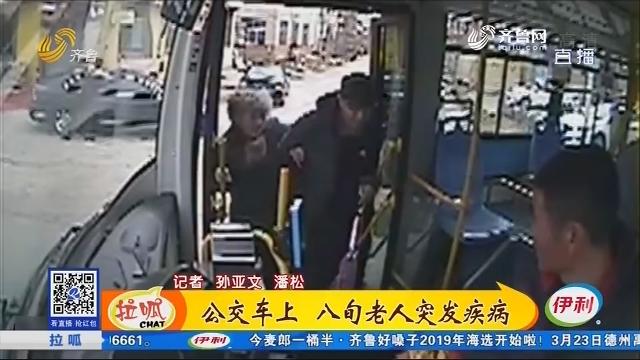 青岛:公交车上 八旬老人突发疾病