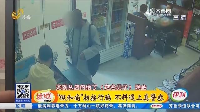 """淄博:""""假和尚""""招摇行骗 不料遇上真警察"""