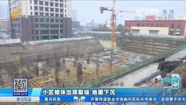青岛:小区楼体出现裂缝 地面下沉