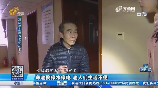 潍坊:养老院停水停电 老人们生活不便