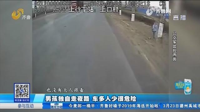 邹平:男孩独自走夜路 车多人少很危险