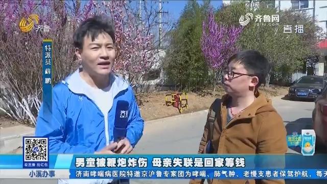 枣庄:男童被鞭炮炸伤 母亲失联是回家筹钱