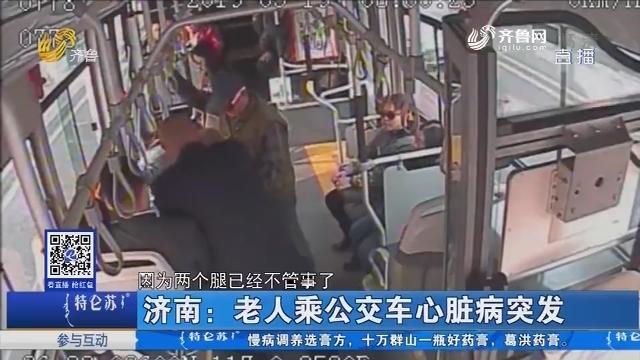 济南:老人乘公交车心脏病突发