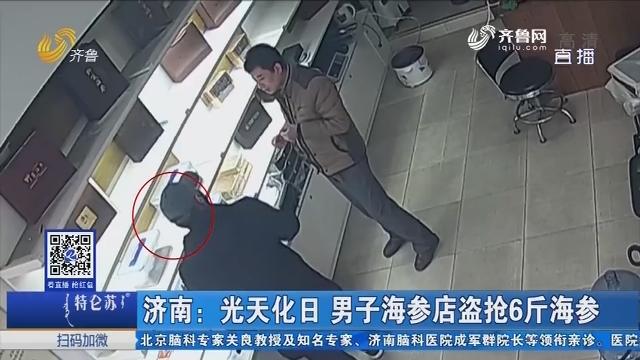 济南:光天化日 男子海参店盗抢6斤海参