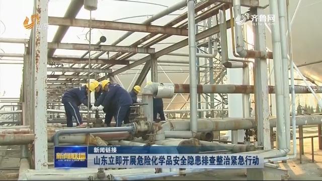 【新闻链接】山东立即开展危险化学品安全隐患排查整治紧急行动