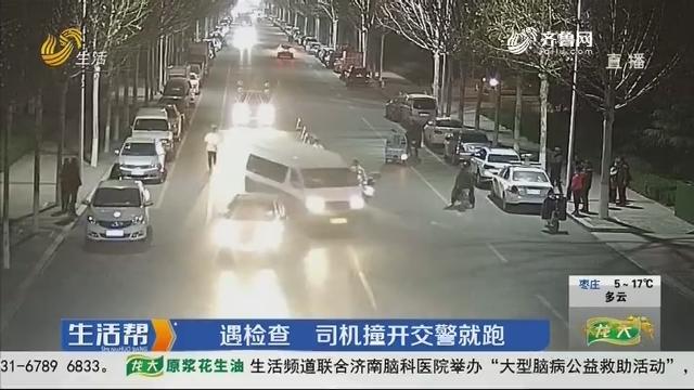 潍坊:遇检查 司机撞开交警就跑