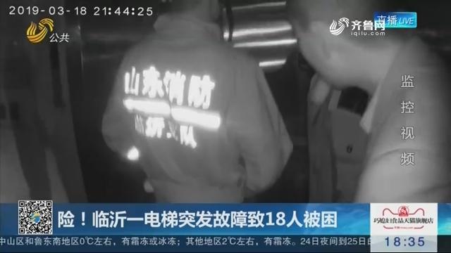 险!临沂一电梯突发故障致18人被困