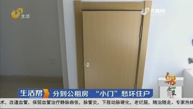 """济南:分到公租房 """"小门""""愁坏住户"""