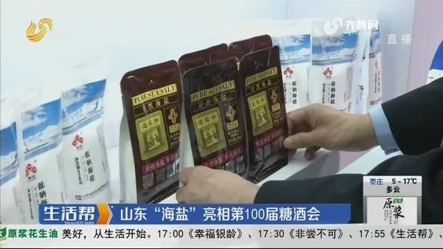 """山东""""海盐""""亮相第100届糖酒会"""