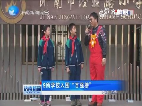 """9所学校入围""""百强榜"""""""