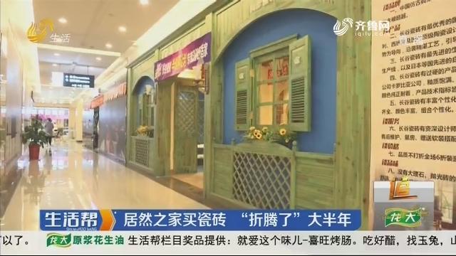 """枣庄:居然之家买瓷砖 """"折腾了""""大半年"""