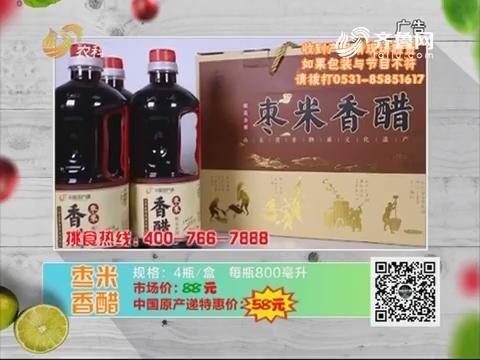 20190323《中国原产递》:枣米香醋