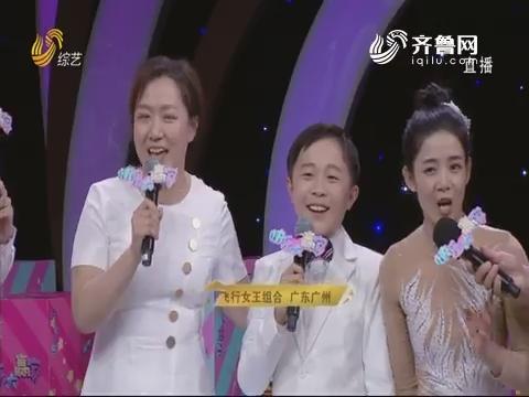 20190323《快乐大赢家》:飞行女王组合远道而来 能否抱得大奖?