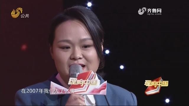 20190323《理响中国》:教育新动能