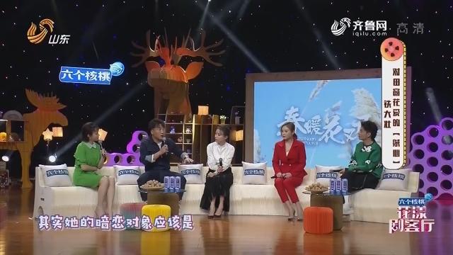 """20190323《花漾剧客厅》:铁大壮 对田窗花爱的""""贼心"""""""