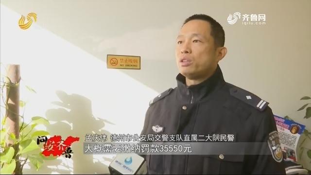 20190323《问安齐鲁》:全国救灾和物资保障工作会议在济南召开
