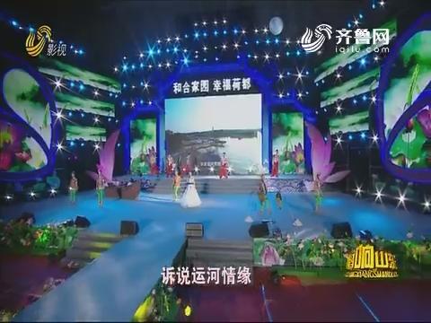 20190324《唱响山东》:福气东来