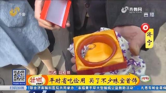 济宁:平时省吃俭用 买了不少珠宝首饰