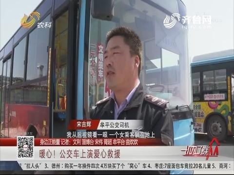 【身边正能量】烟台:暖心!公交车上演爱心救援