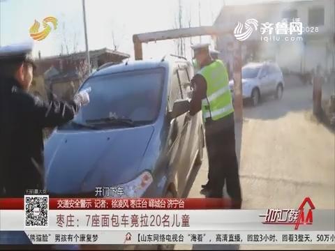 【交通安全警示】枣庄:7座面包车竟拉20名儿童