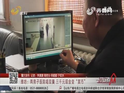 """【警方发布】潍坊:两男子医院唱双簧 三千元现金变""""冥币"""""""