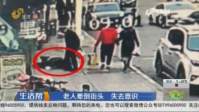 潍坊:老人晕倒街头 失去意识