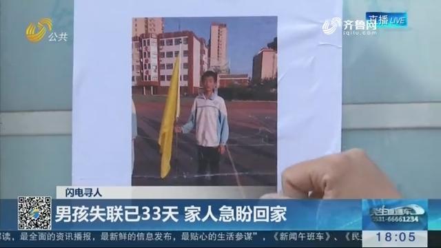【闪电寻人】济南:男孩失联已33天 家人急盼回家