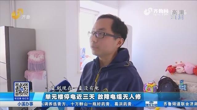 济南:单元楼停电近三天 故障电缆无人修