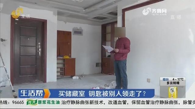 潍坊:买储藏室 钥匙被别人领走了?