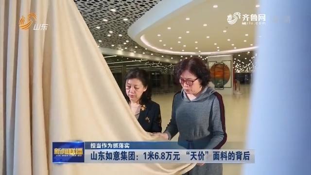 """【担当作为抓落实】山东如意集团:1米6.8万元  """"天价""""面料的背后"""
